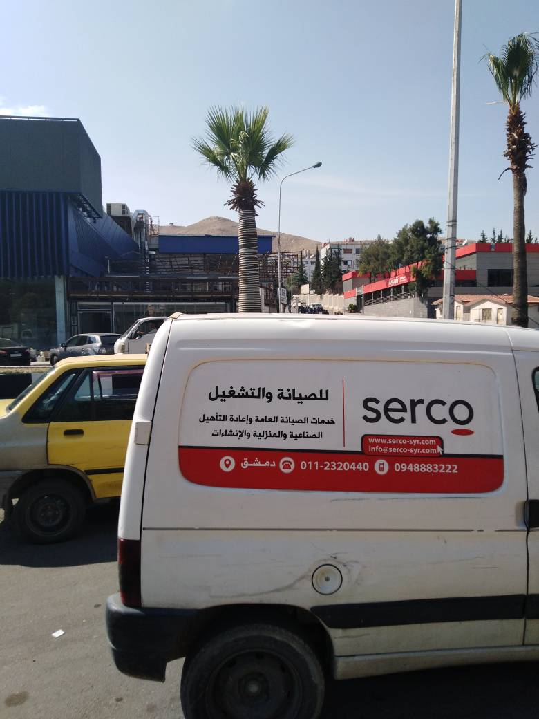 سيركو سورية