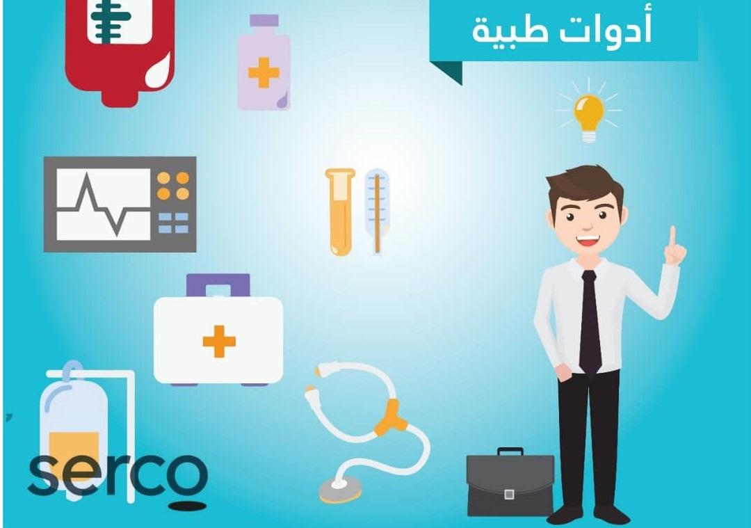 معدات طبية - تجهيزات - ادوات -لوازم - جهاز - مخابر - مخبري - طب - دمشق سورية - شركة - شركات - مسلتزمات
