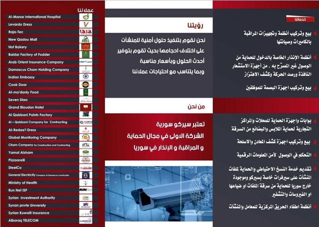 كاميرات مراقبة دمشق - اجهزة مراقبة - حماية من السرقة - بوابات - بوابة - الحماية - طفايات - اطفاء - مركزي - داخلية - خارجية - ميفا بكس